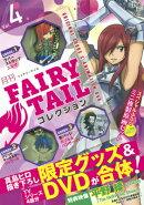 月刊 FAIRY TAIL コレクション Vol.4