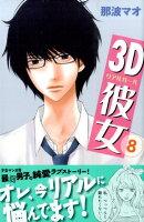 3D彼女(8)