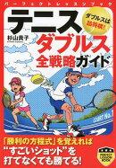 テニスダブルス全戦略ガイド