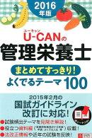 U-CANの管理栄養士まとめてすっきり!よくでるテーマ100(2016年版)