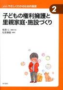 シリーズやさしくわかる社会的養護(2)