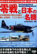 零戦と日本の名機