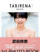 TABIRENA(trip 1)
