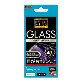 Galaxy S20 5G ガラスフィルム 防埃 3D 10H アルミノシリケート 全面保護 ブルーライトカット/ブラック