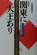 関東に大王あり新版