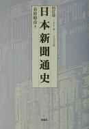 日本新聞通史4訂版