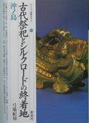 古代祭祀とシルクロードの終着地・沖ノ島