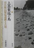 土器製塩の島・喜兵衛島製塩遺跡と古墳
