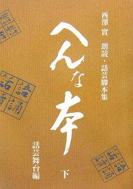 へんな本(下(話芸舞台編)) 西澤實朗読・話芸脚本集 [ 西沢実 ]