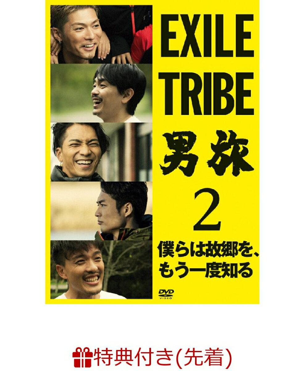 【先着特典】EXILE TRIBE 男旅2 僕らは故郷を、もう一度知る(スマプラ対応)(B2サイズ オリジナルポスター付き)
