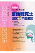 実戦式ファイナルチェック言語聴覚士国試4年過去問(2005〜2008)