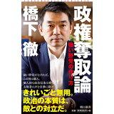 政権奪取論 (朝日新書)