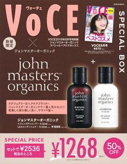 VOCE2019年8月号特別版 ジョンマスターオーガニック スペシャルヘアケアボックス