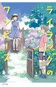 ライラックのワンピース (teens' best selections 55) [ 小川 雅子 ]