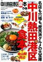 ぴあ中川熱田港区食本