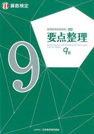 実用数学技能検定要点整理算数検定9級 [ 日本数学検定協会 ]