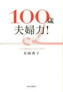 100歳夫婦力!