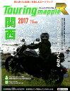 ツーリングマップルR関西(2017)