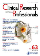 Clinical Research Professionals(No.63(2017 12))