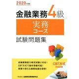 金融業務4級実務コース試験問題集(2020年度版)