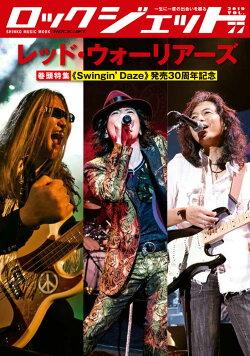 ロックジェット(Vol.77)