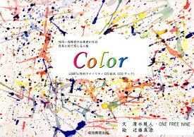 性同一性障害の当事者が作詞 音楽と絵で感じる人権Color LGBTs性的マイノリティCD絵本(CDブック) [ 清水展人 ]