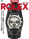 ROLEX (エイムック Lightning Archives)