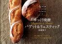 ゆっくり発酵バゲット&リュスティック (少しのイーストでつくるパン) [ 高橋雅子 ]