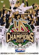 東京ヤクルトスワローズ2015セントラルリーグ優勝記念オフィシャルDVD
