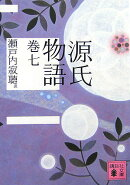 源氏物語(巻7)