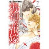 海神の花嫁(2) (フラワーコミックスα プチコミ)