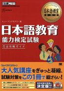 日本語教育能力検定試験完全攻略ガイド
