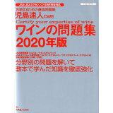 児島速人CWEワインの問題集(2020年版) (イカロスMOOK)
