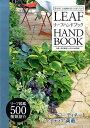 リーフハンドブック 葉を楽しむ植物を使った庭づくり (Musashi books) [ 荻原範雄 ]