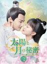 太陽と月の秘密~離人心上~ DVD-BOX2 [ ジェン・イェチョン ]