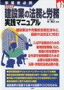 事業者必携 改訂新版 建設業の法務と労務 実践マニュアル [ 林智之 ]