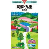 阿蘇・九重(2020年版) (山と高原地図)