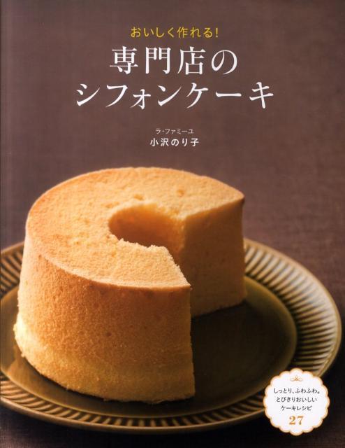 専門店のシフォンケーキ おいしく作れる! [ 小沢のり子 ]
