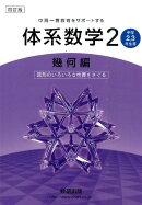 中高一貫教育をサポートする体系数学2幾何編(中学2,3年生用)4訂版