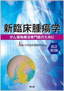 新臨床腫瘍学(改訂第5版)