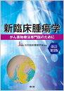 新臨床腫瘍学(改訂第5版) がん薬物療法専門医のために [ 日本臨床腫瘍学会 ]