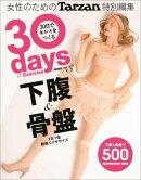 Tarzan特別編集 30days of Exercise 30日でキレイをつくる vol.3