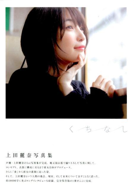 くちなし 上田麗奈写真集 (B.L.T.MOOK)