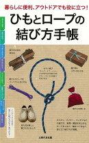 【バーゲン本】ひもとロープの結び方手帳