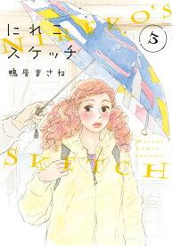 にれこスケッチ 3 (FEEL コミックス) [ 鴨居まさね ]