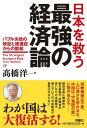 日本を救う最強の経済論 [ 高橋 洋一 ]