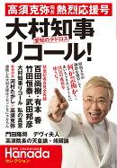 """Hanadaセレクション """"愛知のテドロス""""大村知事リコール!"""