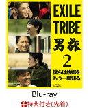 【先着特典】EXILE TRIBE 男旅2 僕らは故郷を、もう一度知る(スマプラ対応)(B2サイズ オリジナルポスター付き)【Blu…