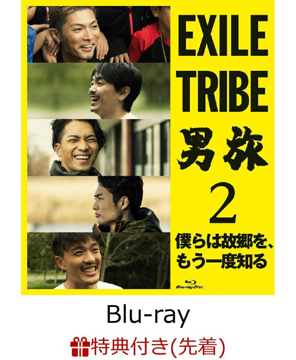 【先着特典】EXILE TRIBE 男旅2 僕らは故郷を、もう一度知る(スマプラ対応)(B2サイズ オリジナルポスター付き)【Blu-ray】