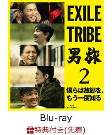 【先着特典】EXILE TRIBE 男旅2 僕らは故郷を、もう一度知る(スマプラ対応)【Blu-ray】(B2サイズ オリジナルポスター)